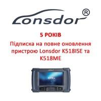 Подписка на полное обновление устройства Lonsdor K518ISE и  K518ME на 5 год