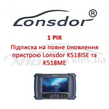 Подписка на полное обновление устройства Lonsdor K518ISE и  K518ME на 1 год