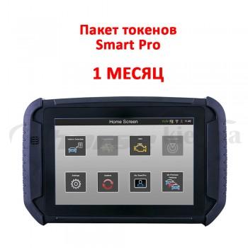 Пакет токенов для программатора Smart Pro – 1 месяц