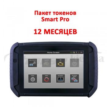 Пакет токенов для программатора Smart Pro – 12 месяцев