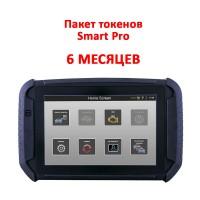 Пакет токенов для программатора Smart Pro - 6 месяцев
